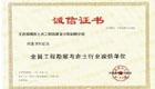 全国工程勘察与岩土行业诚信单位诚信证书
