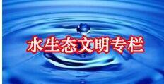 水生态文明专栏